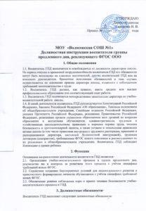 dolzhnostnaya-instrukciya-vospitatelya-gruppy-prodlennogo-dnya