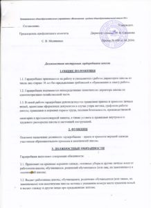 dolzhnostnaya-instrukciya-garderobshhika-shkoly