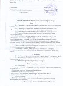 dolzhnostnaya-instrukciya-glavnogo-buxgaltera