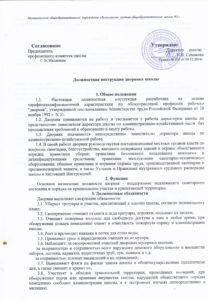 dolzhnostnaya-instrukciya-dvornika-shkoly