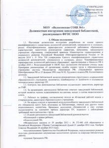 dolzhnostnaya-instrukciya-zaveduyushhego-bibliotekoj