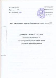 dolzhnostnaya-instrukciya-zamestitelya-direktora-po-administrativno-xozyajstvennoj-chasti