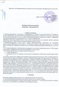 dolzhnostnaya-instrukciya-inzhenera-programmista