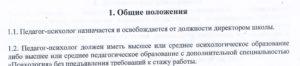 dolzhnostnaya-instrukciya-pedagoga-psixologa-prodolzh