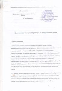 dolzhnostnaya-instrukciya-rabochego-po-obsluzhivaniyu-shkolnogo-zdaniya