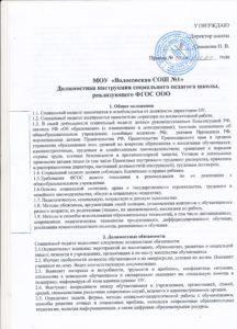 dolzhnostnaya-instrukciya-socialnogo-pedagoga