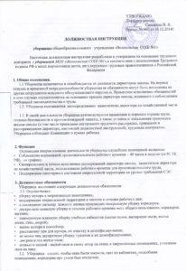 dolzhnostnaya-instrukciya-uborshhicy