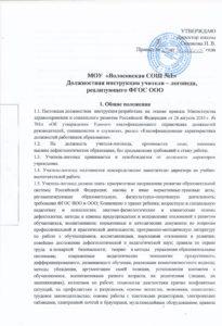 dolzhnostnaya-instrukciya-uchitelya-logopeda