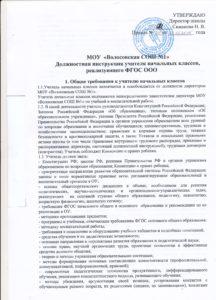 dolzhnostnaya-instrukciya-uchitelya-nachalnyx-klassov