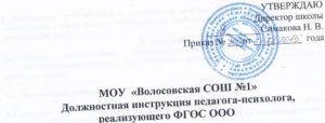 dolzhnostnaya-instrukcciya-pedagoga-psixologa