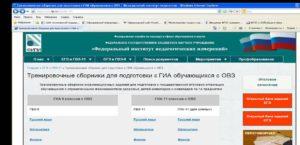 trenirovochnye-sborniki-dlya-podgotovki-k-gia-obuchayushhixsya-s-ovz